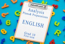 تحضير وتحليل في اللغة الإنجليزية للصف العاشر الفصل الأول