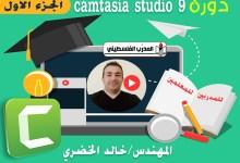 دورة عمل فيديوهات تعليمية برنامج كامتيجيا camtasia studio 9 الجزء الأول