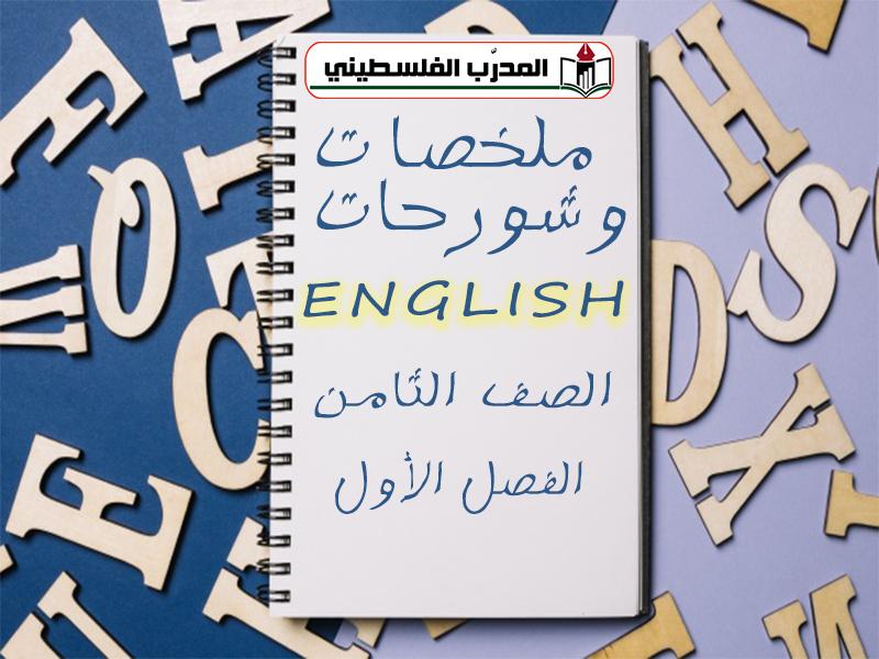 جميع الملخصات لمادة اللغة الانجليزية للصف الثامن الاساسي الفصل الأول
