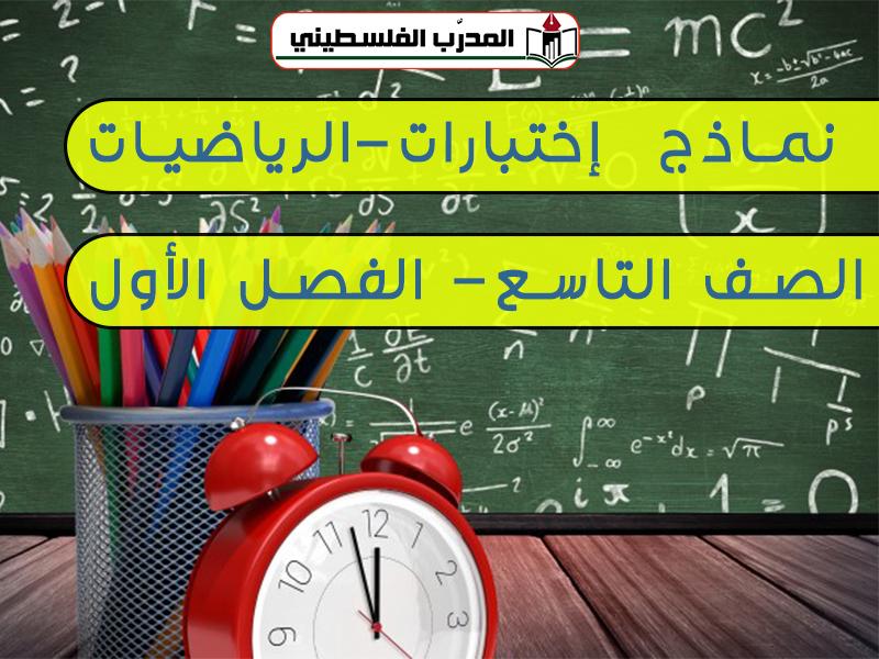 نماذج اختبارات في الرياضيات الصف التاسع الفصل الأول