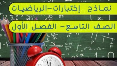 Photo of جميع الاختبارات في مادة الرياضيات للصف التاسع الفصل الدراسي الأول