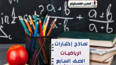 Photo of جميع الإختبارات في مادة الرياضيات للصف السابع الفصل الأول