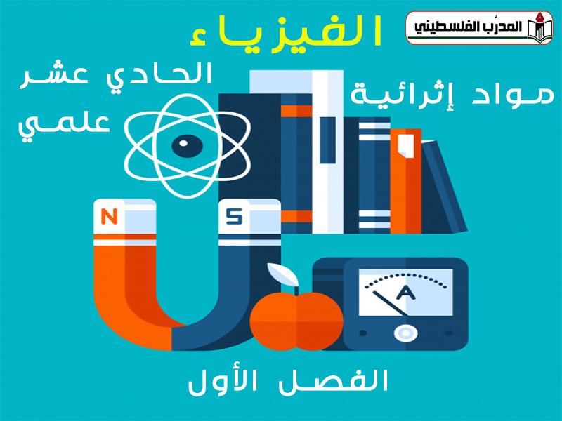 جميع المواد الإثرائية في مادة الفيزياء للصف الحادي عشر علمي الفصل الأول