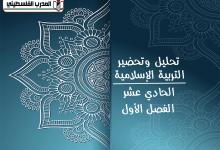 Photo of تحليل وتحضير في التربية الإسلامية للصف الحادي عشر الفصل الأول