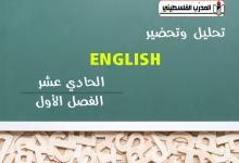 Photo of تحليل وتحضير في اللغة الإنجليزية للصف الحادي عشر الفصل الأول