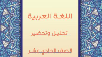 Photo of تحليل وتحضير في اللغة العربية للصف الحادي عشر جميع الفروع الفصل الأول