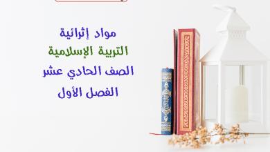 مواد إثرائية في التربية الإسلامية للصف الحادي عشر الفصل الأول جميع الفروع