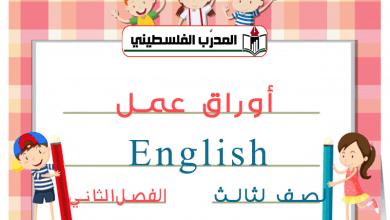 Photo of تجميع أوراق عمل في اللغة الإنجليزية للصف الثالث الفصل الثاني