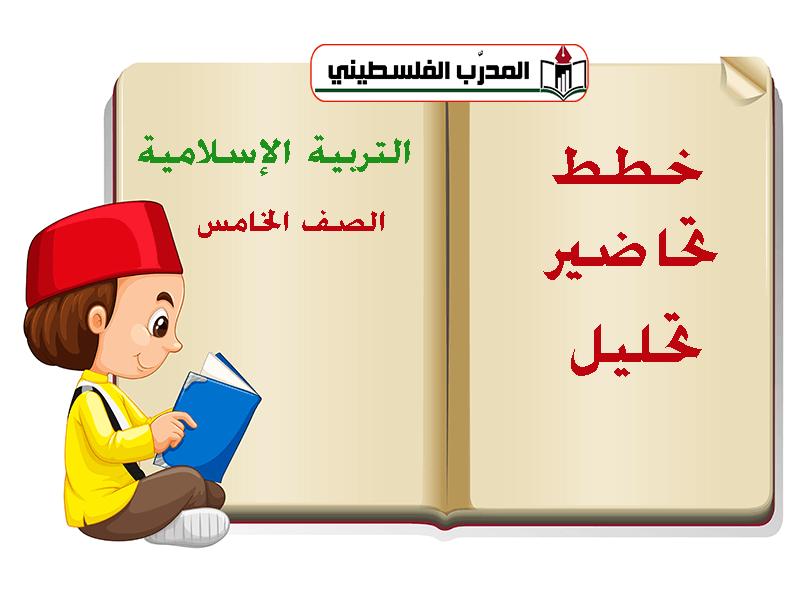 خطط وتحاضير وتحليل التربية الاسلامية الصف الخامس