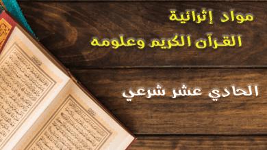 مواد اثرائية للصف الحادي عشر شرعي في القرآن الكريم وعلومه