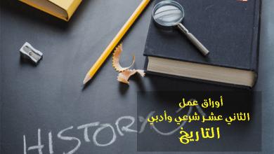 Photo of أوراق عمل في التاريخ للصف الثاني عشر شرعي-أدبي