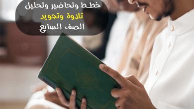 Photo of خطط وتحاضير وتحليل تلاوة وتجويد الصف السابع الفصل الاول
