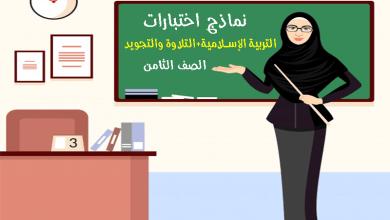 Photo of نماذج اختبارات في مادة التلاوة والتجويد والتربية الإسلامية الصف الثامن الفصل الاول
