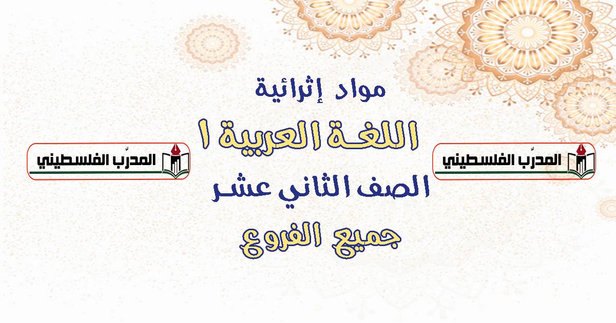 مواد اثرائية في اللغة العربية 1 الصف الثاني عشر - جميع الفروع