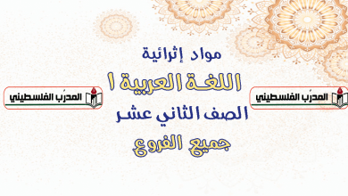 Photo of مواد اثرائية في اللغة العربية 1 الصف الثاني عشر – جميع الفروع