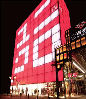 Fast Retailing, dopo Tokyo si quota a Hong Kong - Pambianconews notizie e aggiornamenti moda, lusso e made in Italy