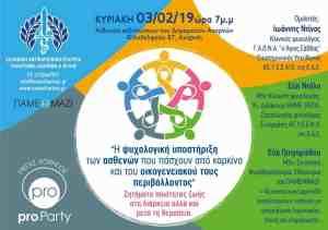 Συμμετοχή στην εκδήλωση της Ελληνικής Αντικαρκινικής Εταιρείας – Παράρτημα Αχαρνών – Φυλής