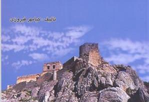 معرفی کتاب «آذربایجان ترک نیست به قلم کیامهر فیروزی»