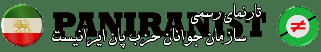 سازمان جوانان حزب پان ايرانيست