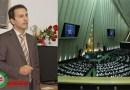 باد سفاهت از مجلس میوزد- حجت کلاشی