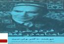 معرفی کتاب فردوسی و شاهنامه در قفقاز