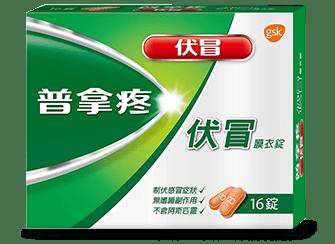 普拿疼伏冒-臺灣最多人選擇的感冒藥品牌