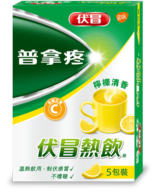 伏冒熱飲-快速釋放藥效。有效制服感冒癥狀。趁早喝、效果好-普拿疼伏冒