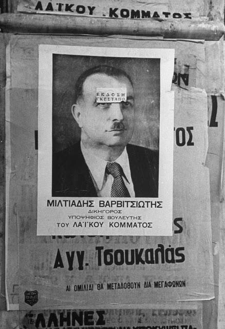 1946-varvitsiwtis