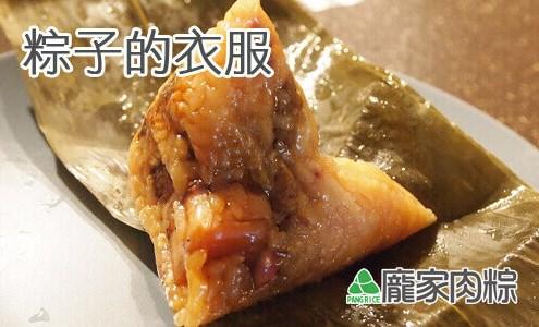 為什麼包粽子要用粽葉