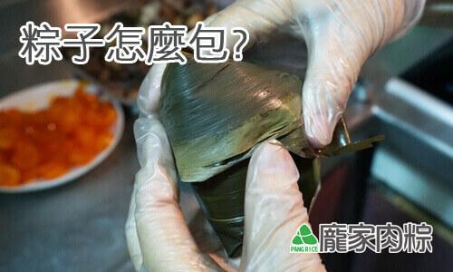 粽子包法教學,簡單學會端午節肉粽做法