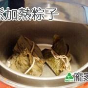 不會煮菜也能輕鬆料理粽子?