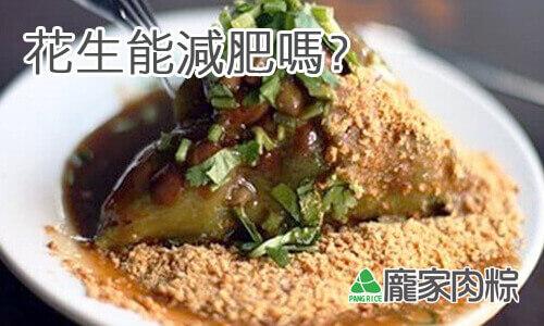 南部粽子一定要添加的花生竟然可以減肥?
