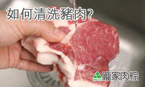 正確清洗豬肉的方法!(肉粽知識推薦)