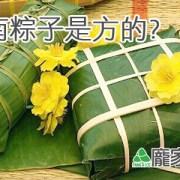 方形肉粽?為什麼越南過年一定要吃粽子?