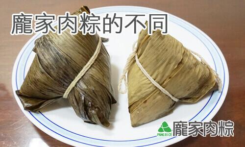 龐家肉粽的秘密,與市面上的粽子有何不同?