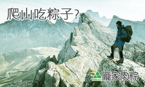 肉粽是登山客爬山喜愛的美食?