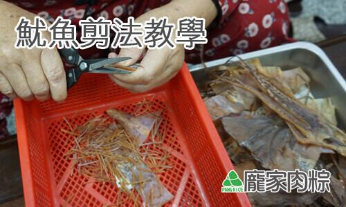 龐家粽子中的魷魚切法教學 (肉粽知識推薦)
