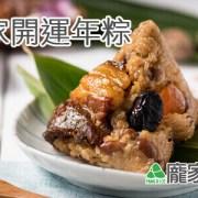 001-03龐家開運年粽限量預購中