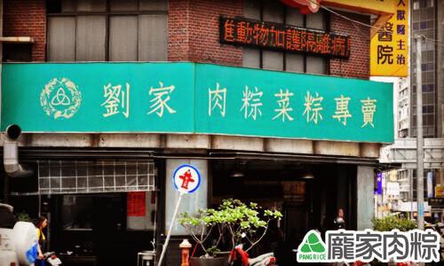 南部粽子台南肉粽劉家粽子