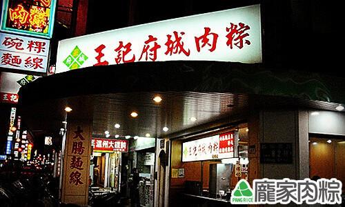 北部粽子王記府城肉粽