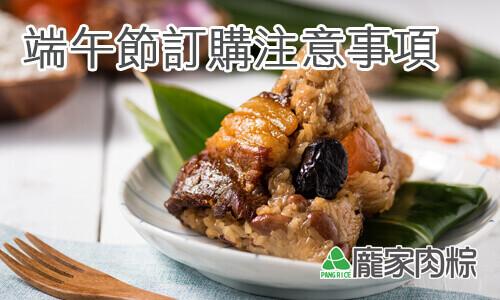 001-05龐家肉粽端午節粽子訂購注意事項