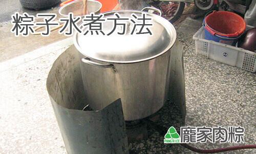 53-00粽子水煮方法