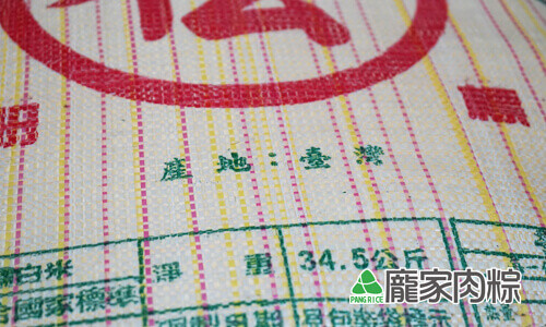 79-03糯米產地台灣