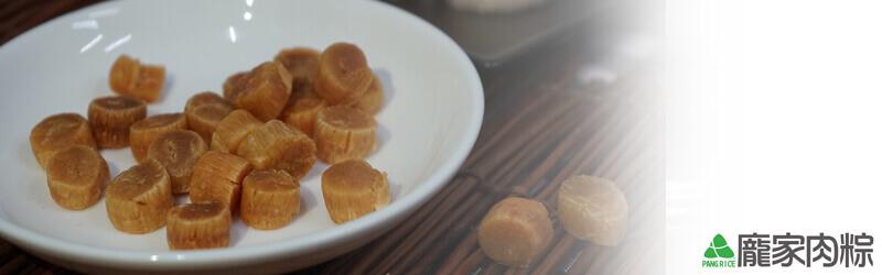 包粽子如何分辨干貝的真假,干貝與珠貝的差別?(肉粽知識推薦)
