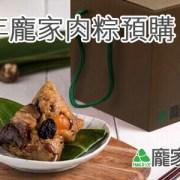 002-06龐家肉粽新年粽子預購