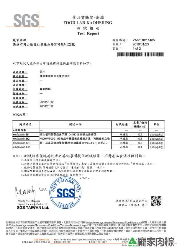 龐家肉粽包粽子材料花生SGS檢驗報告黃麴毒素