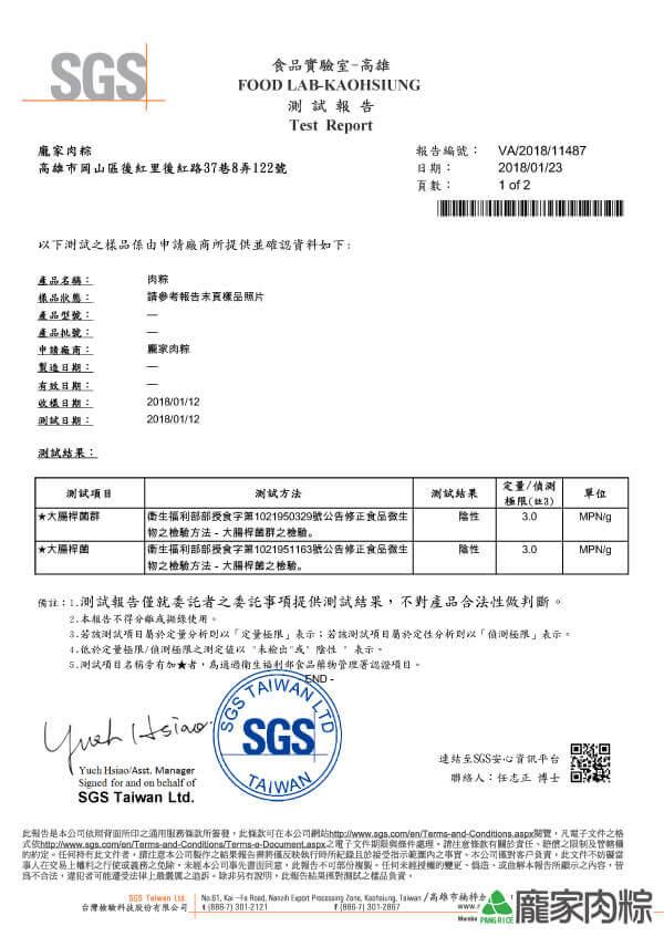 龐家肉粽SGS檢驗報告大腸桿菌與大腸桿菌群