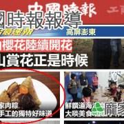 102-00過年就是要吃粽子!感謝中國時報報導推薦龐家肉粽