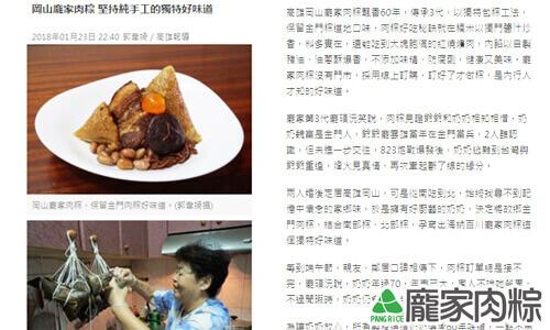 中國時報報導岡山粽子龐家肉粽