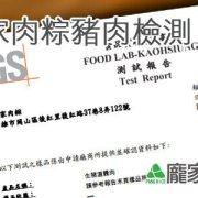 104-00龐家肉粽-生豬溫體肉SGS檢驗報告,不含瘦肉精、氯黴素以及動物用藥
